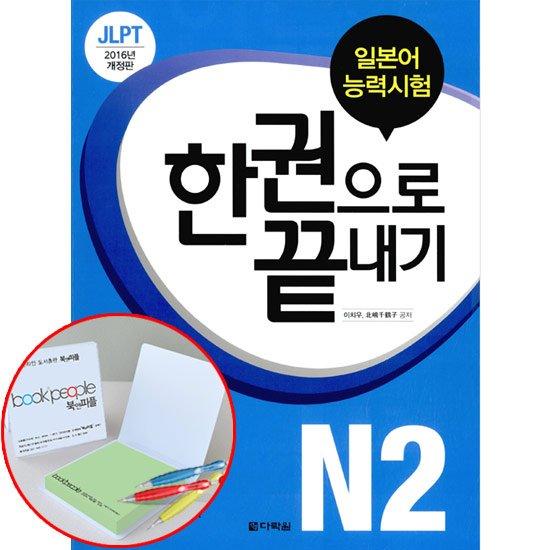 다락원 JLPT 일본어능력시험 한 권으로 끝내기 N2 - 볼펜증정