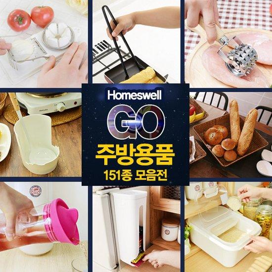 일본 HIT 아이디어 주방용품 151종 골라담기