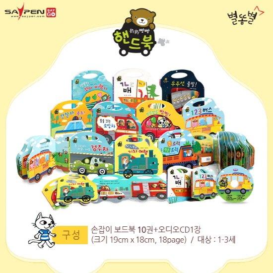 뛰뛰빵빵 핸드북 보드북10권+CD1장_자동차그림책 / 세이펜 미포함