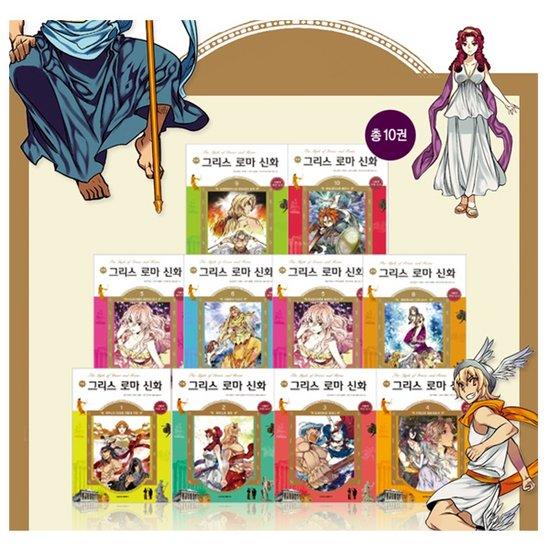 학산문화사 만화 그리스로마신화세트 1~10권 전10권