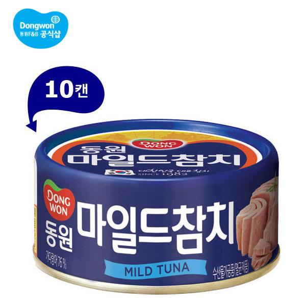 동원 마일드 참치 200g×10개