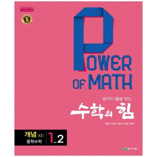 수학의 힘 개념 알파 중학수학 1-2[2018년]2015개정/2018중1적용