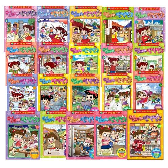 학산문화사 엄마는 단짝친구 1~20권세트 전20권 인기컬러만화