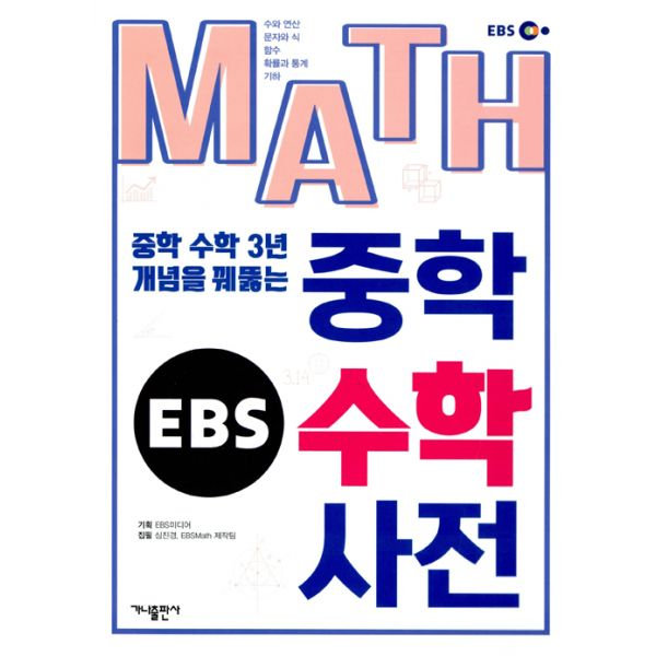 EBS 중학 수학 사전 : 중학 수학 3년, 개념을 꿰뚫는