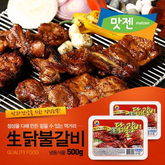 [맛젠] 生닭불갈비 500g  3팩