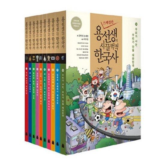 용선생의 시끌벅적 한국사 1-10번 세트 양장본10권