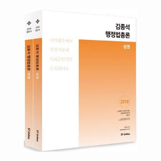 [에스티유니타스] 2018 김종석 행정법총론 세트 전2권