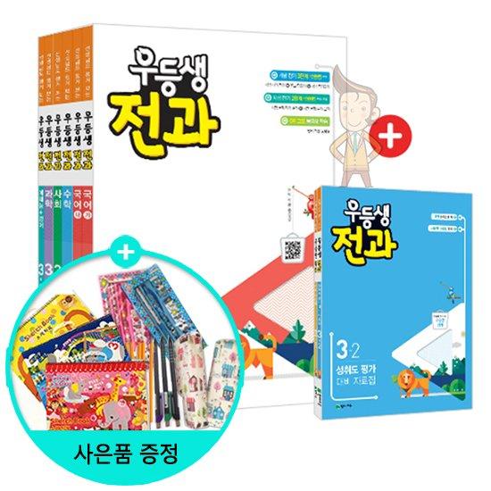 2017년2학기 우등생 전과 3-2 /천재교육