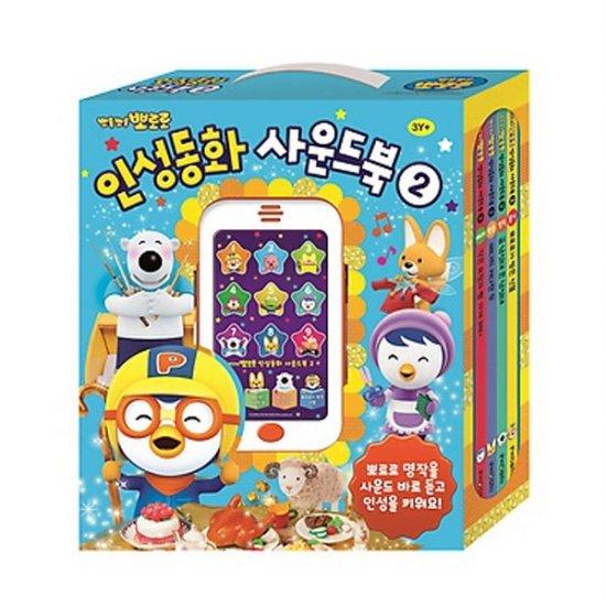 키즈아이콘/뽀로로 인성동화 사운드북 2 동화책4권+사운드바 1개