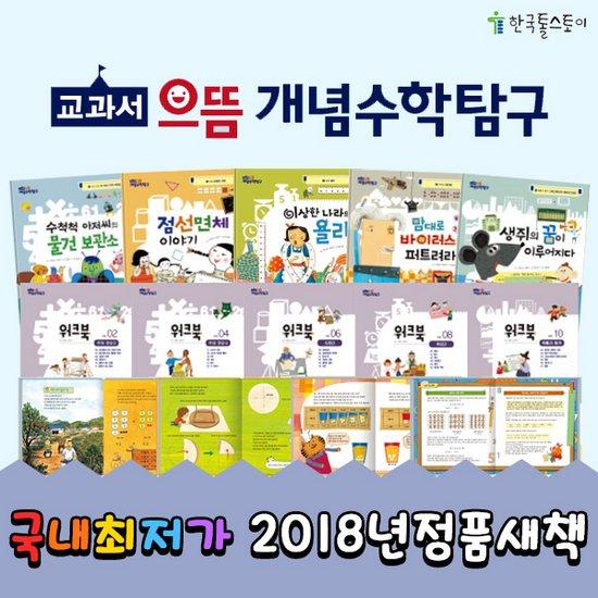 한국톨스토이 교과서으뜸개념수학탐구 전 68권/수학동화/수학전집/아동수학/어린이수학추천