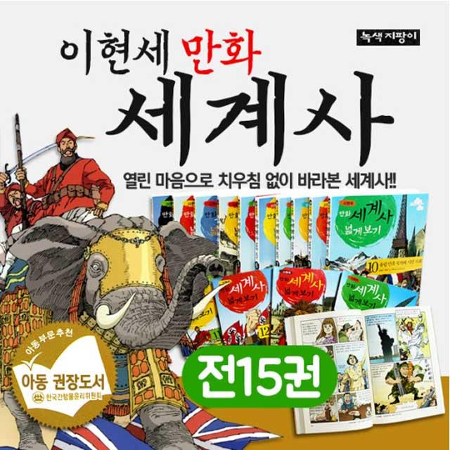 [녹색지팡이]이현세 만화 세계사 특별판포함[전16권]