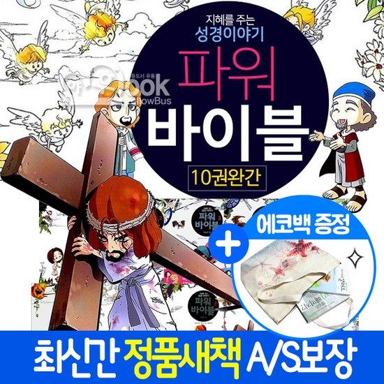 [10%할인+카드할인+에코백][아이세움]파워바이블[전10권]만화 어린이성경