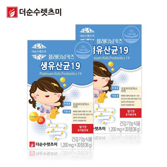 일양 플래티넘 키즈 생유산균 1+1박스 / 총 2박스
