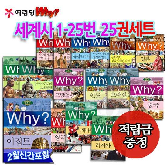 [10%할인+적립금5%] 와이 why 시리즈 세계사1-25번25권세트