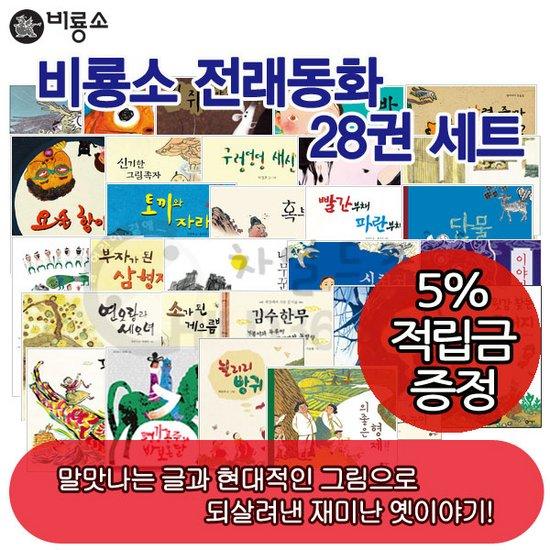 [10%할인+적립금5%] 비룡소 전래동화 28권세트