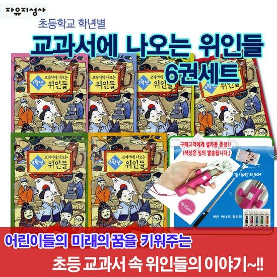[셀카봉증정]초등학교 학년별 교과서에 나오는 위인들 6권세트