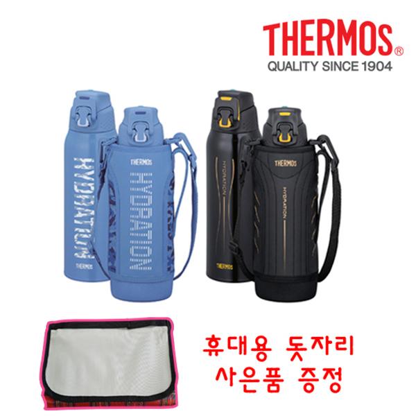 [써모스]THERMOS FFZ-1000FK 진공단열 스포츠 보틀