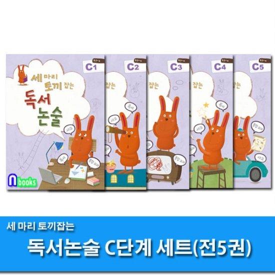 노트증정//NE능률/세마리 토끼잡는 독서논술 C단계 세트전5권-초등3~4학년