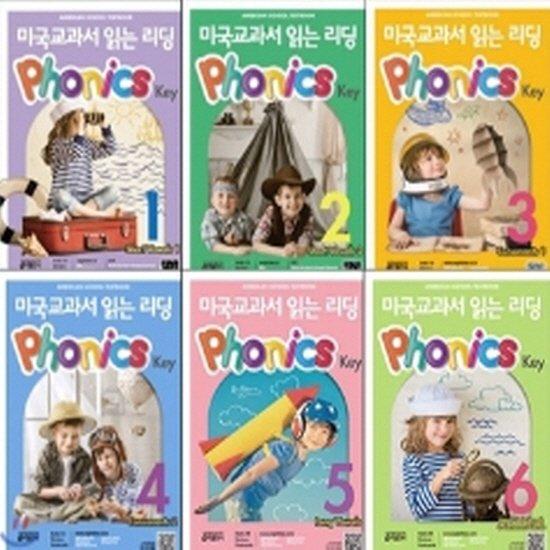 미국교과서 읽는 리딩 파닉스 Phonics Key 1-6번 세트 전6권