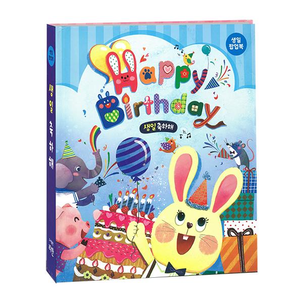 [나비북스]생일팝업북 | 우리아이생일 | 특별한생일선물 | 아이주인공책 | 생일선물책 | 아이생일선물추천