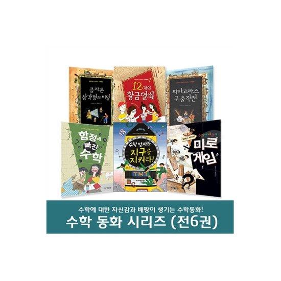[주니어김영사] 수학동화 시리즈 전6권