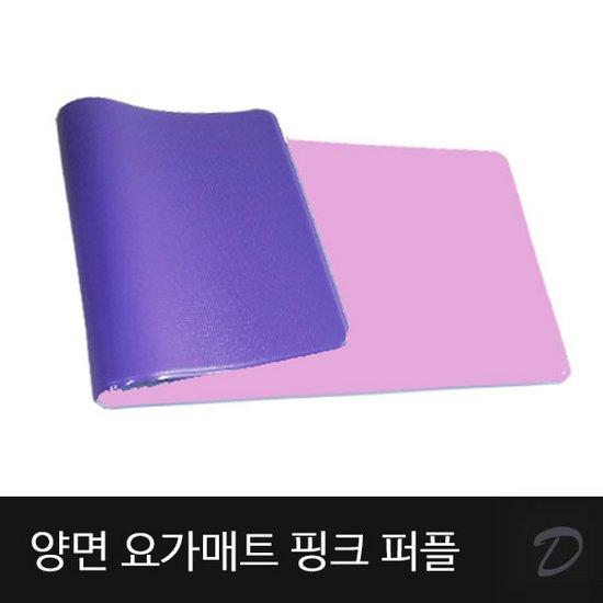 원빈 요가매트 양면 핑크/퍼플 181x70 LG소재