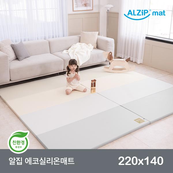 [알집매트] 에코 실리온매트 220G플러스 모던그레이