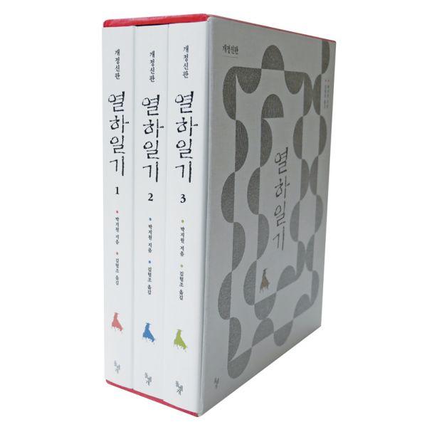 열하일기 1~3권 세트 전3권, 개정판