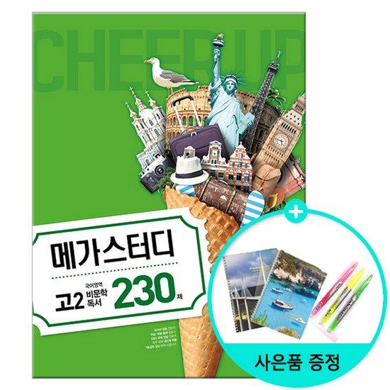 2018년 메가N제 고2 국어영역 비문학독서 230제/메가스터디