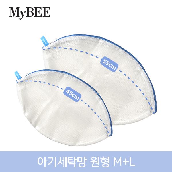 [마이비] 무형광 아기세탁망 원형 2종세트 M+L/빨래망