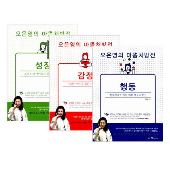 오은영의 마음처방전 세트 전3권 : 행동/성장/감성