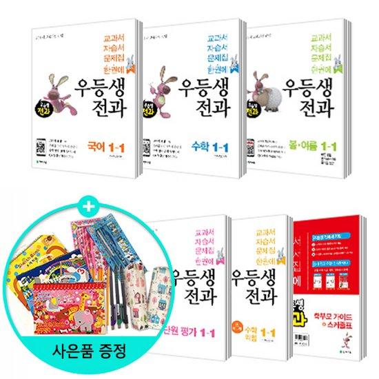 2018년1학기 우등생 전과 1-1 전6권 /천재교육
