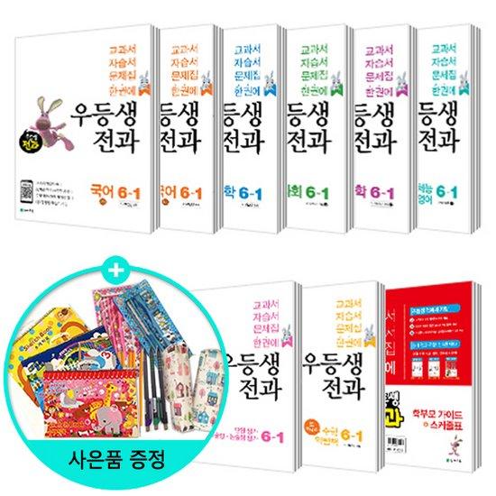 2018년1학기 우등생 전과 6-1 전6권 /천재교육