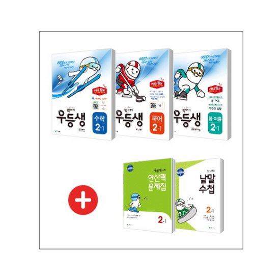 [천재교육] 우등생 해법 전과목 시리즈 세트 2-1 2018년/전5권