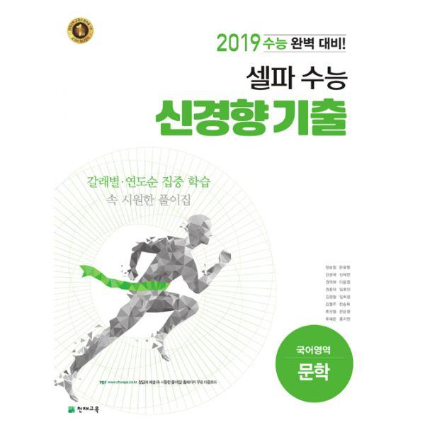 셀파 수능 신경향 기출 국어영역 문학 2018년 : 2019 수능 완벽 대비