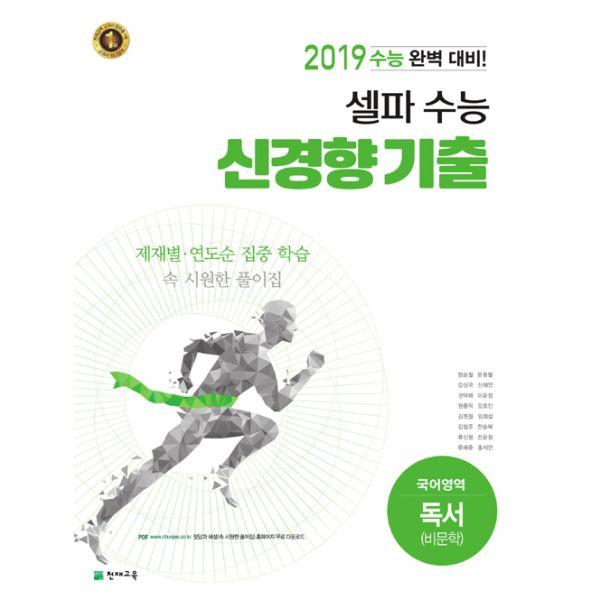 셀파 수능 신경향 기출 국어영역 독서비문학 2018년