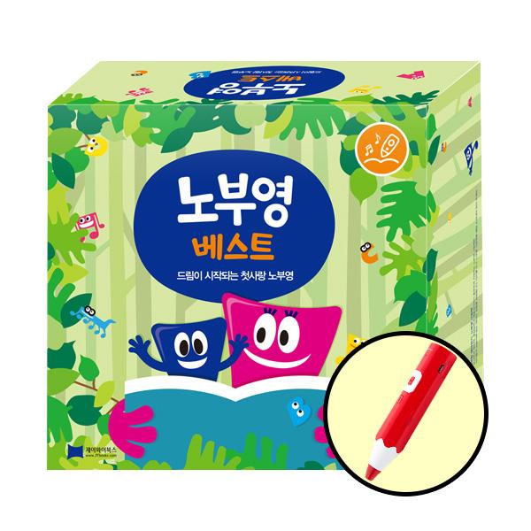 [JYBOOKS] 레인보우 세이펜 레드32GB + New 노부영 베스트 15 최신판