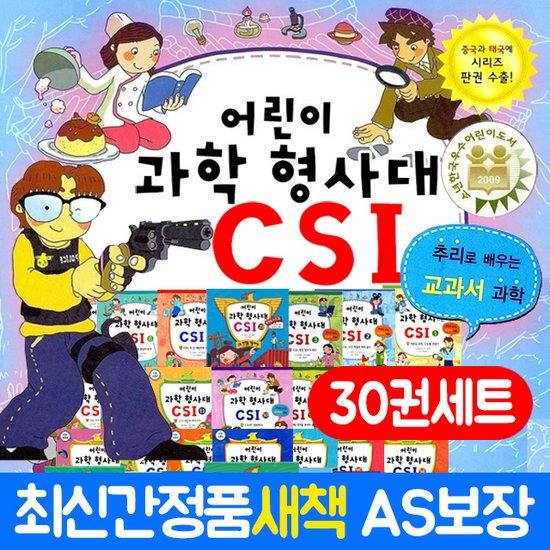 어린이과학형사대 CSI 전30권