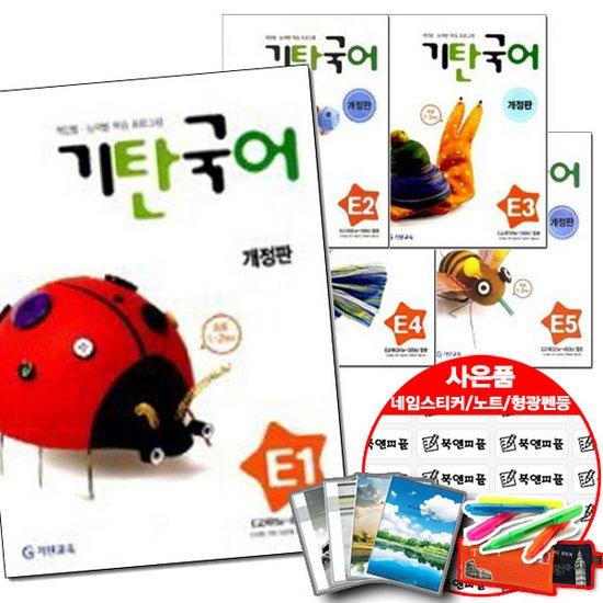 기탄 국어 E단계 세트 [사은품증정] 전5권 문제집