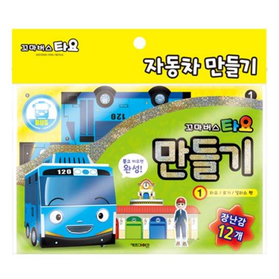 [뽀로로몰] 꼬마버스 타요 만들기 1 - 자동차 만들기