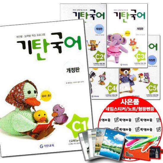 [선물증정] 기탄 국어 C단계 세트 1~5집 [전5권] 문제집 학습지