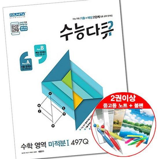 2018년 수능다큐 수학영역 미적분 1 497Q / 고등 문제집 참고서