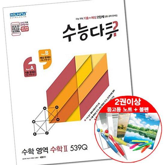 2018년 수능다큐 수학영역 수학 2 539Q / 고등 문제집 참고서