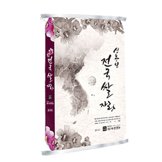 2018년 전국쌀자랑 신동진미 10kg/당일도정