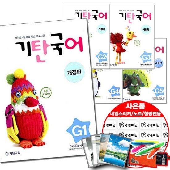 [선물증정] 기탄 국어 G단계 세트 1~5집 [전5권] 초등 문제집 학습지