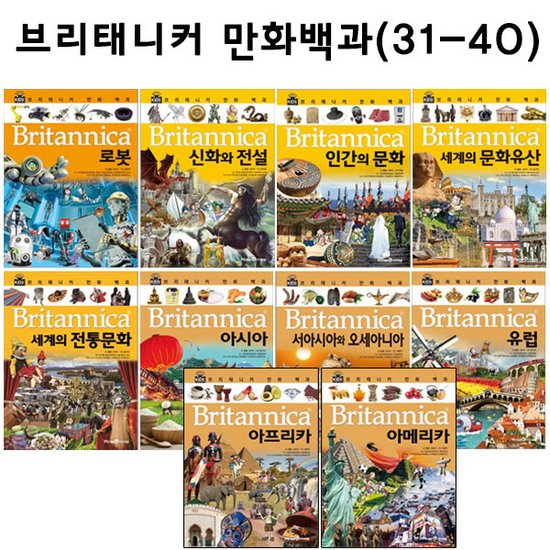 [셀카봉증정][아이세움] 브리태니커 만화백과31번-40번 전10권