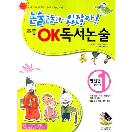 [교학사]논솔 논술 논술 있잖아 초등 OK 독서논술 발전편 5학년