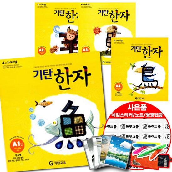 [선물증정] 기탄 한자 A단계 세트 [전4권] 문제집 학습지