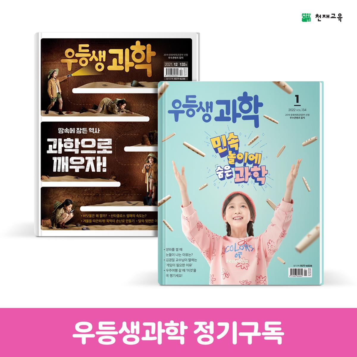 [천재교육] 월간우등생 과학 잡지_1년 구성