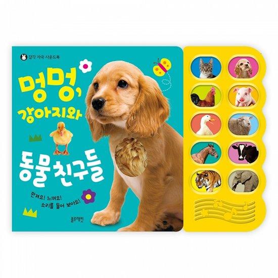[블루래빗]NEW 멍멍,강아지와 동물 친구들